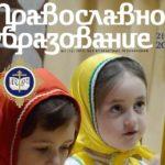 Архив номеров журнала «Православное образование» доступен в электронном виде