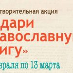 В Гомельской епархии проходит благотворительная акция «Подари православную книгу»