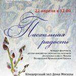 Концерт-фестиваль хоровых коллективов воскресных школ «Пасхальная радость»