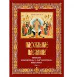 Пасхальнае пасланне епіскапа Барысаўскага і Мар'інагорскага Веніяміна