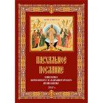 Пасхальное послание епископа Борисовского и Марьиногорского Вениамина