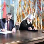 Подписано Соглашение о сотрудничестве между Белорусской Православной Церковью и Белорусским государственным музеем истории Великой Отечественной войны