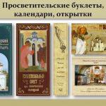 Издания Полоцкого Спасо-Евфросиниевского монастыря: источник знаний о святынях Отечества и опыте духовной жизни