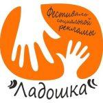Фестиваль социальной рекламы в защиту жизни и семьи «Ладошка» приглашает к участию