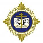 В Минске состоятся III Белорусские Рождественские чтения на тему: «Нравственные ценности и будущее человечества»