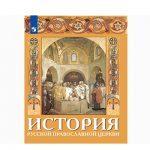 Издано учебное пособие для учителей по истории Русской Православной Церкви