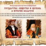 Международная научно-практическая конференция «Государство, общество и Церковь в истории Беларуси»