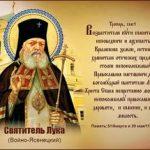 Святитель Лука Войно-Ясенецкий о воспитании детей