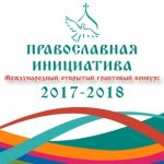 СТАРТОВАЛ КОНКУРС «ПРАВОСЛАВНАЯ ИНИЦИАТИВА 2017-2018