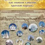 В Могилеве открылась выставка «Храмы Смоленщины и Беларуси как символы единения братских народов»