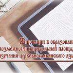 На портале Национального института образования открыта виртуальная площадка по изучению церковнославянского языка
