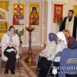 В приходе храма святителя Луки Крымского в г. Гродно состоялась лекция на тему «Семейные отношения: конфликт поколений»