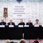 В г. Смолевичи состоялись Третьи Борисовские Рождественские региональные образовательные чтения