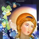 Издана книга сценариев православных праздников «Песня Ангела»
