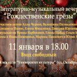 Литературная гостиная газеты «Воскресение» приглашает на Святочный вечер