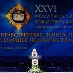 Божественная Литургия в храме Христа Спасителя предварила открытие ХХVI Международных Рождественских чтений