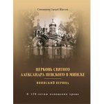Вышла в свет книга об истории минского Свято-Александро-Невского храма