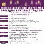 С 25 февраля по 4 марта в Минске пройдет фестиваль «Великопостные концерты»