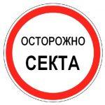 25 марта в Минской духовной академии состоится лекция по сектоведению
