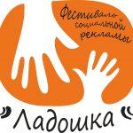 Начался прием заявок на участие в Фестивале социальной рекламы в защиту жизни и семьи «Ладошка»