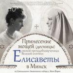 В Минск принесена десница преподобномученицы великой княгини Елисаветы и частица мощей преподобномученицы инокини Варвары