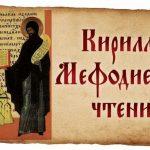 XXIV Международные Кирилло-Мефодиевские Чтения