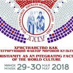 Программа XXIV Международных Кирилло-Мефодиевских Чтений