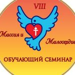 Начался набор участников на VIII республиканский обучающий семинар «Миссия и милосердие»