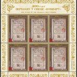 В Беларуси выпущена в обращение почтовая марка «400 лет первому в мире «Букварю»