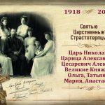 В минском храме Покрова Пресвятой Богородицы пройдет выставка, посвящённая 100-летию мученической кончины Царской семьи