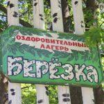 Праздник Преображения Господня отметили в детском оздоровительном лагере в Лидской епархии