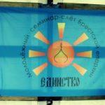 В Брестской епархии пройдет XI-й Молодежный международный семинар-слет «Единство»