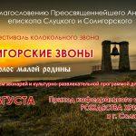 Солигорск на один день станет колокольной столицей Беларуси