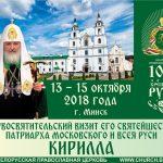 Программа Первосвятительского визита Святейшего Патриарха Московского и всея Руси Кирилла в Республику Беларусь