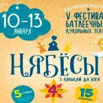 V Международный Рождественский фестиваль батлеечных и кукольных театров «Нябёсы» приглашает к участию
