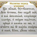 Церковнославянский язык — сокровище нашего Богослужения