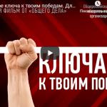 «Четыре ключа к твоим победам»: фильм для тех, кто хочет побеждать