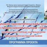 В Минске пройдут Дни православной культуры «Память», посвященные Дню Победы