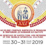 Программа XXV Юбилейных международных Кирилло-Мефодиевских чтений