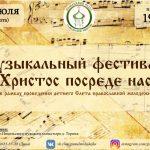 «Христос посреде нас»: фестиваль-конкурс для православной молодежи
