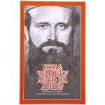 Вышла в свет книга «Когда человеку легко на душе. Избранные поучения епископа Хризостома (Воиновича)»