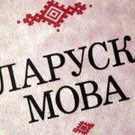 На базе Представительства Белорусского Экзархата в Москве будут проходить занятия по белорусскому языку