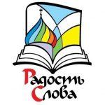 16 октября в Минске откроется Православная книжная выставка-форум «Радость Слова»