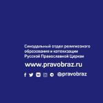 18 сентября состоится вебинар «Актуальные вопросы православного дошкольного образования»
