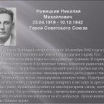 Герой Советского Союза Николай Новицкий. История жизни и подвига