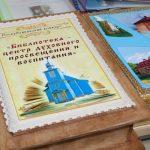 Утверждены итоги V Республиканского конкурса «Библиотека – центр духовного просвещения и воспитания»