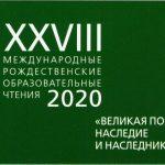 Культурная программа XXVIII Международных Рождественских образовательных чтений