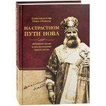 В Беларуси пройдут презентации книги о священномученике Иоанне (Поммере)