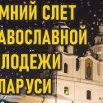 21-23 февраля в Минске пройдет зимний слет православной молодежи Беларуси