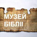 Институт теологии БГУ приглашает посетить Музей Библии